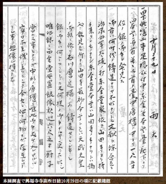 興福寺寺務所日誌「10/29之条・仏頭発見の記載」