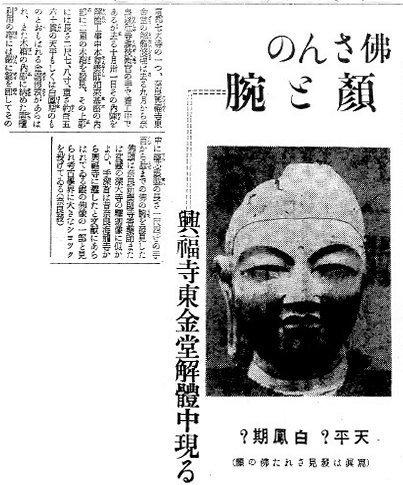 大阪毎日新聞11月2日夕刊の発見報道記事