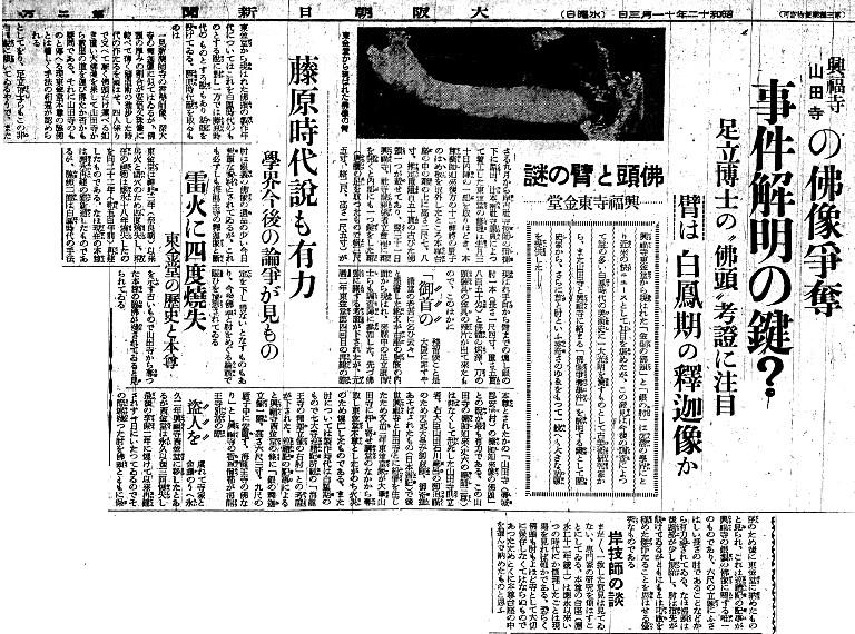 11月3日付け大阪朝日新聞の発見報道記事