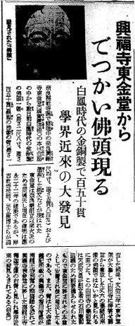 大阪朝日新聞11月3日(11/2夕刊?)の発見報道記事