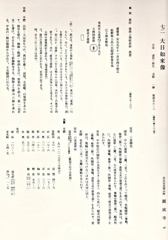 「日本彫刻史基礎資料集成・第4巻」の円成寺・大日如来像の解説