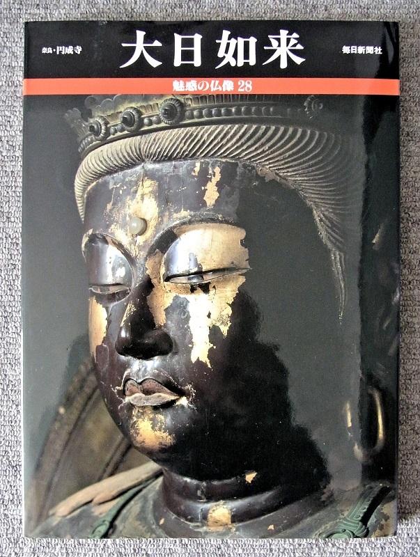 「魅惑の仏像・第28巻~大日如来」毎日新聞社1996年刊