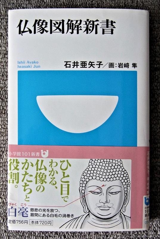 「仏像図解新書」 小学館新書 2010年刊