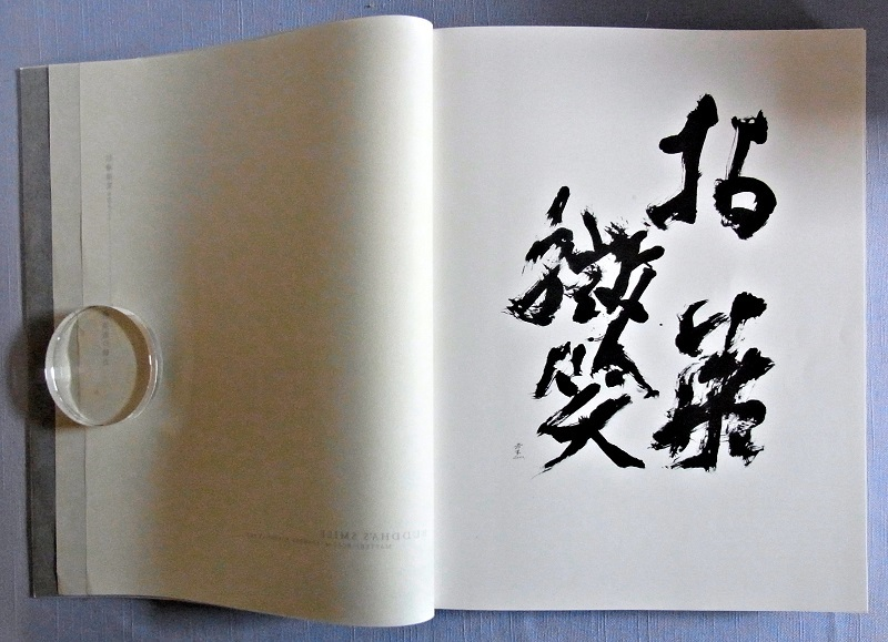 「拈華微笑」展図録(2000年11月・大倉集古館開催)
