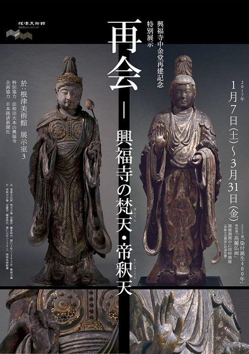 「再会~興福寺の梵天・帝釈天」展ポスター