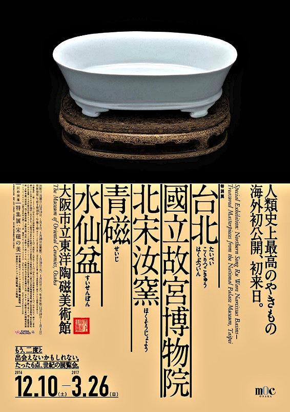 「台北 國立故宮博物院~北宋汝窯青磁水仙盆」展ポスター