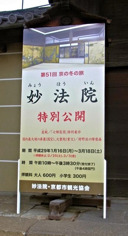妙法院の「京の冬の旅・非公開文化財特別公開」の看板
