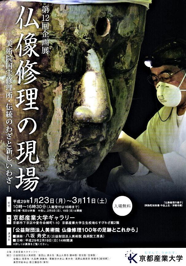 「仏像修理の現場~美術院国宝修理所・伝統のわざと新しいわざ」展ポスター