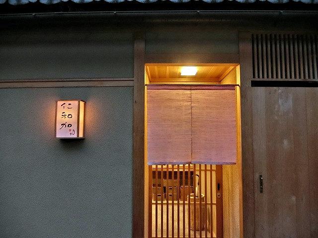 京都・御幸町押小路の和食処「仁和加」