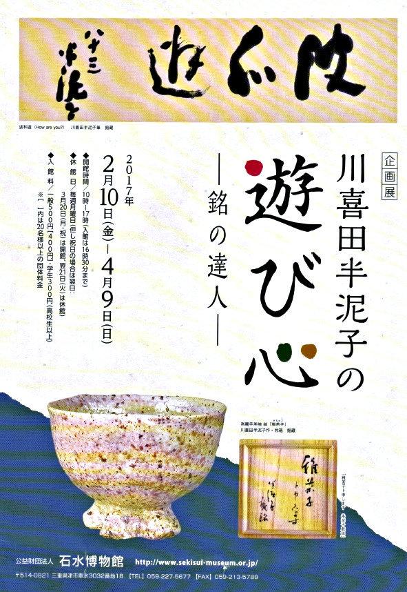 石水博物館「川喜田半泥子の遊び心」ポスター