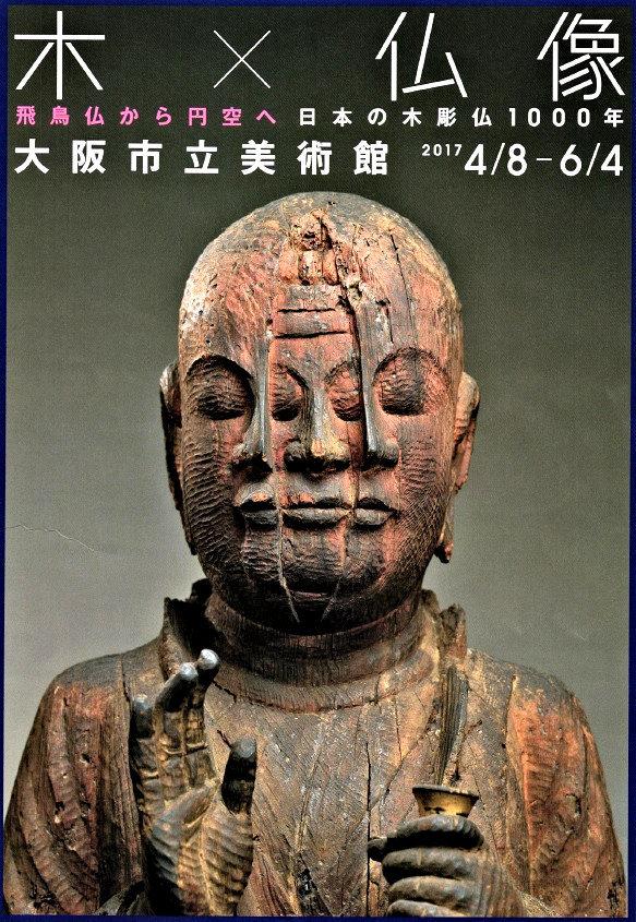 大阪市立美術館「木×仏像展」ポスター