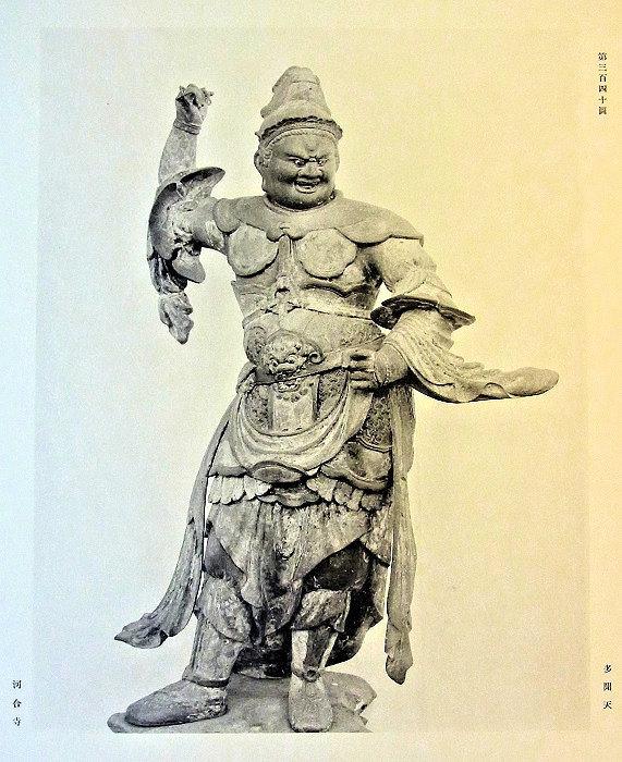 明治43年刊行「特別保護建造物及国宝帖」に掲載されている河合寺・多門天像の写真