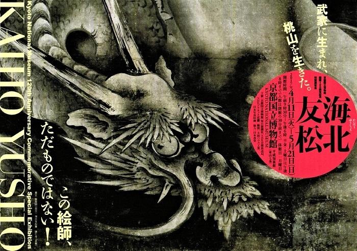京都国立博物館「海北友松展」ポスター