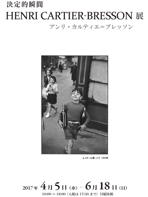 何必館「ブレッソン展」ポスター