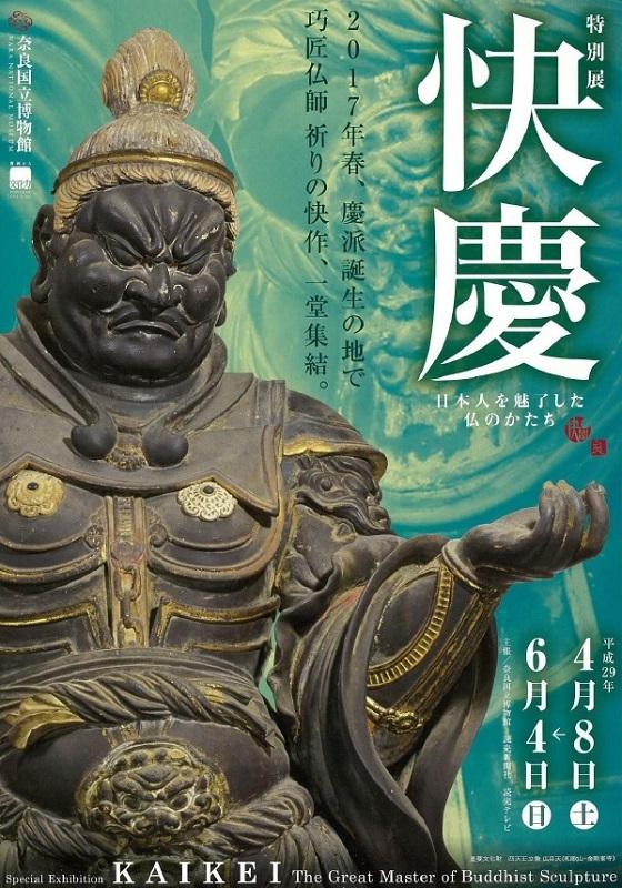京都国立博物館「快慶展」ポスター