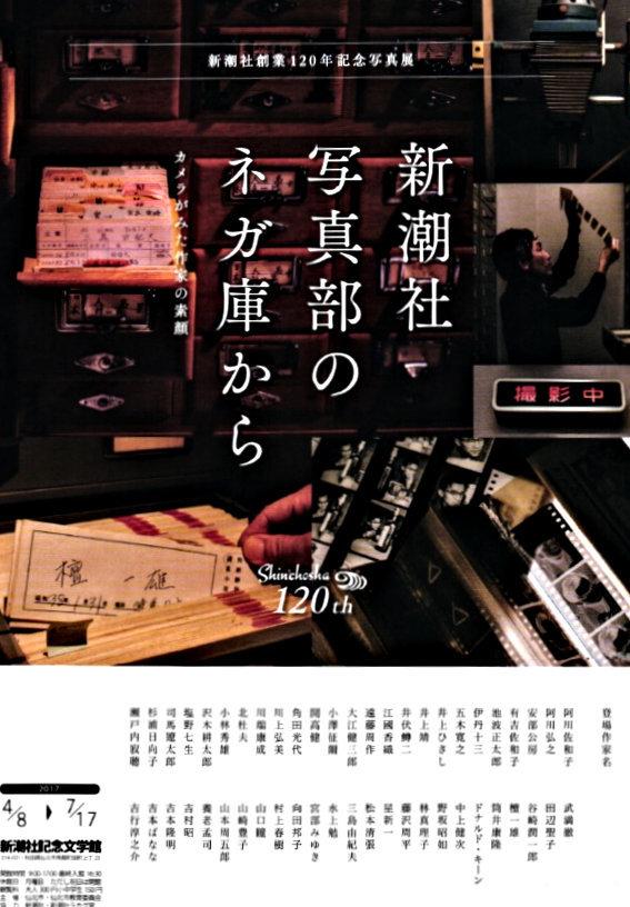 新潮社記念文学館企画展「新潮社写真部のネガ庫から」