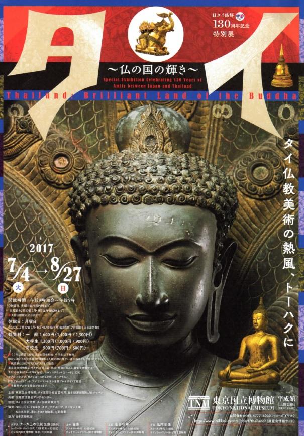 「タイ~仏の国の輝き展」(東京国立博物館)