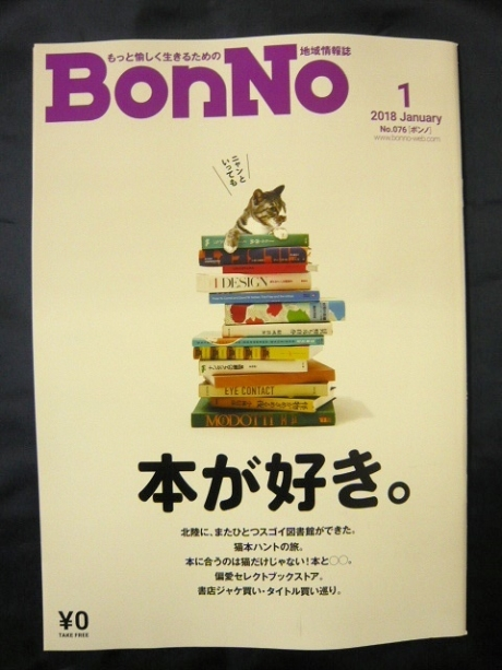 BONNO表紙
