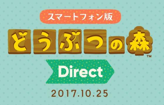 アプリ版どうぶつの森、正式発表へ!!!