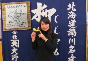 ししゃもねこ川久保さんSNS2