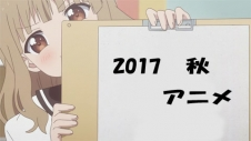 2017 秋