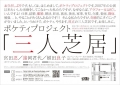 2017_11_ポケティプロジェクト_香川B