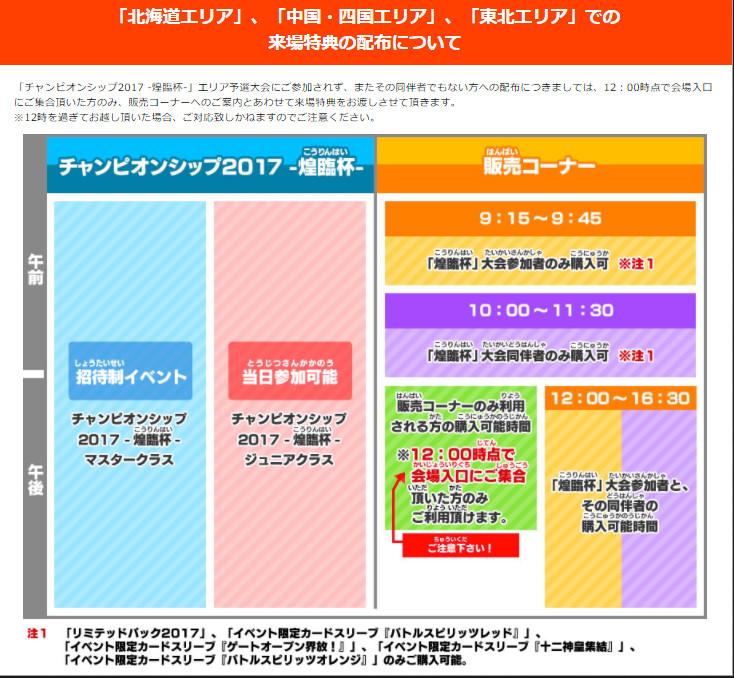 bandicam 2017-11-02 22-52-48-251