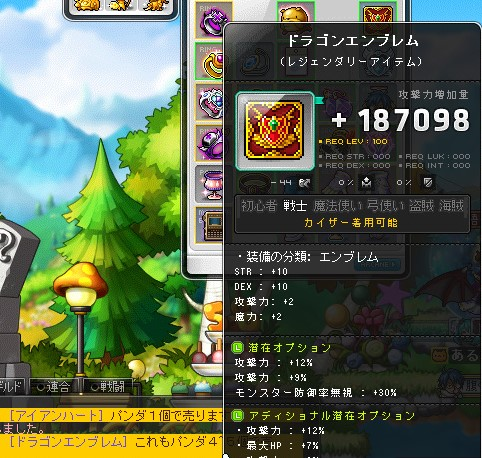 Maplestory1166.jpg