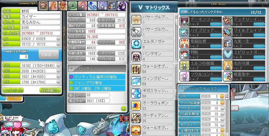 Maplestory1178.jpg