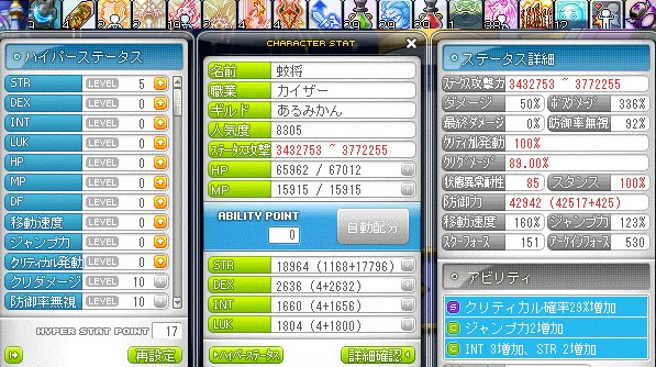 Maplestory1185.jpg
