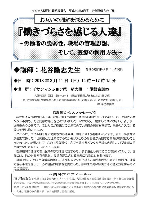 2018-3gatsu.jpg