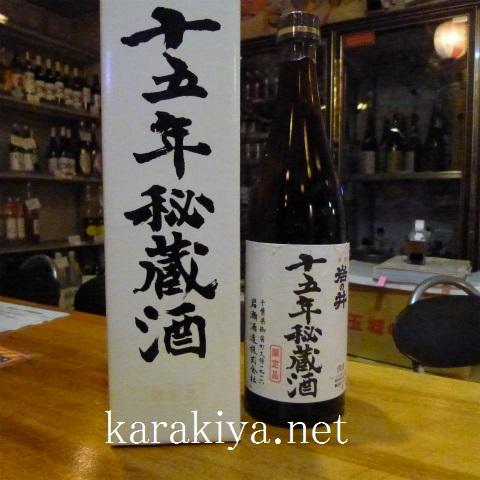 s48020171210岩の井十五年秘蔵酒 (1)
