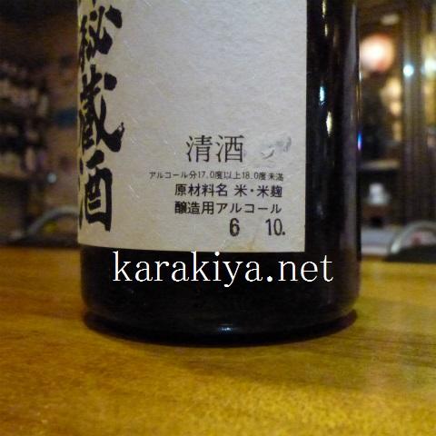 s48020171210岩の井十五年秘蔵酒 (2)