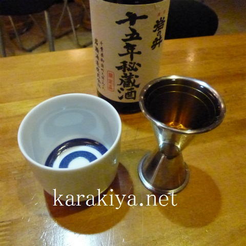 s48020171210岩の井十五年秘蔵酒 (4)