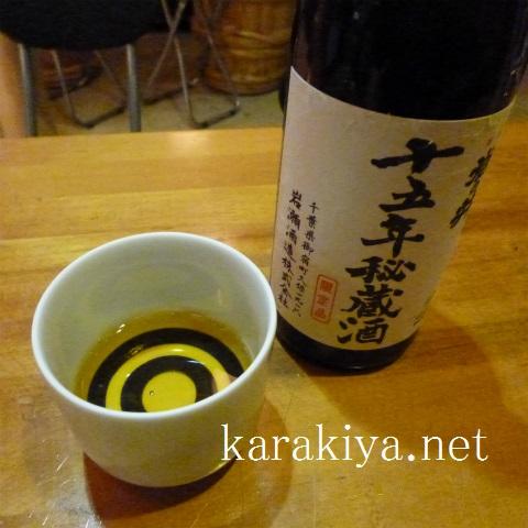 s48020171210岩の井十五年秘蔵酒 (6)