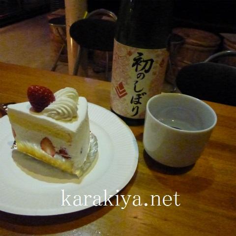 s480201712いちごショートケーキと日本酒 (11)