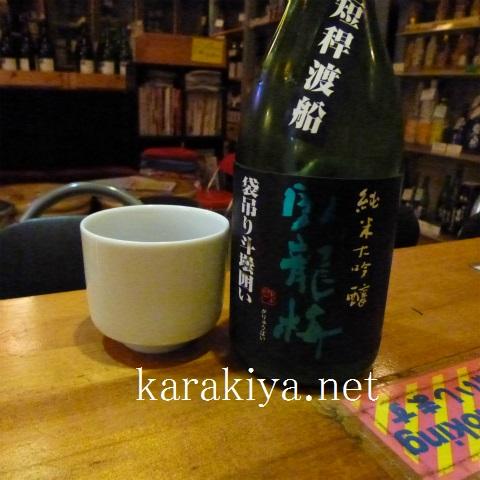 s480201712いちごショートケーキと日本酒 (13)