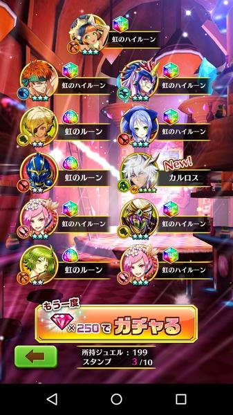 転職勇者ガチャ (4)