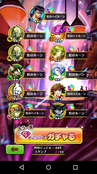 転職勇者ガチャ (3)