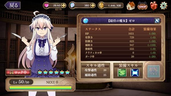 料理人傭兵☆5 (2)
