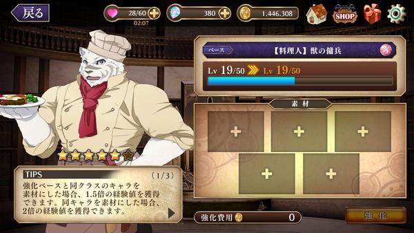 料理人傭兵☆5 (3)