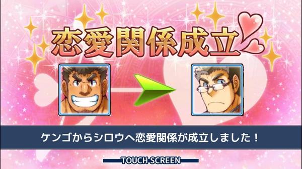 シロウケンゴ恋愛クリア (3)