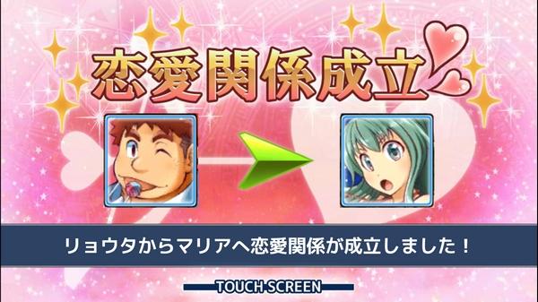 リョウタ恋愛 (2)