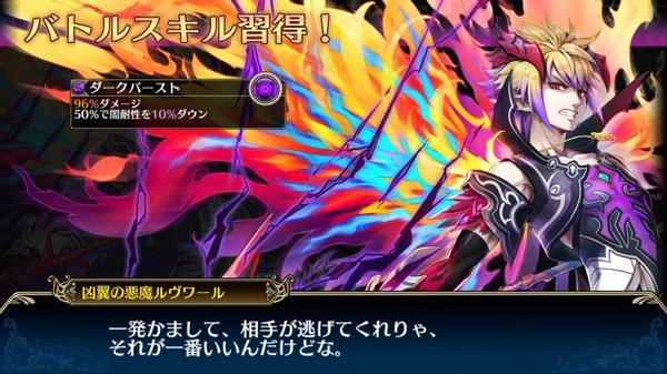 異端の悪魔ガチャ (3)