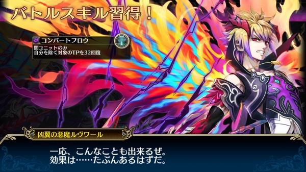 異端の悪魔ガチャ (4)