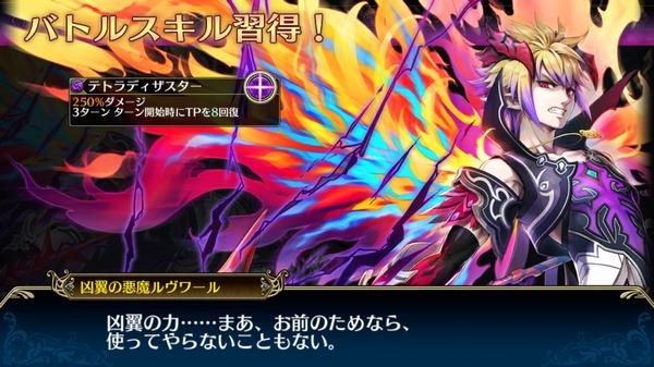 異端の悪魔ガチャ (5)