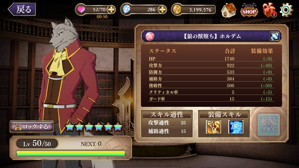 ゼロ書獣人男性パーティ (4)