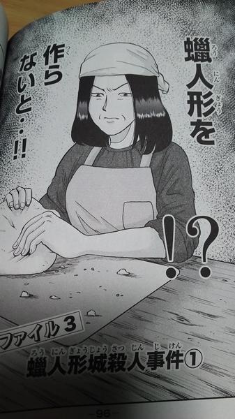 犯人たちの事件簿 (6)