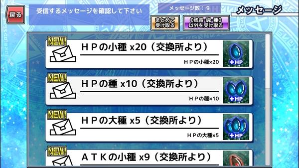 ハロウィンアイテムコンプ (2)