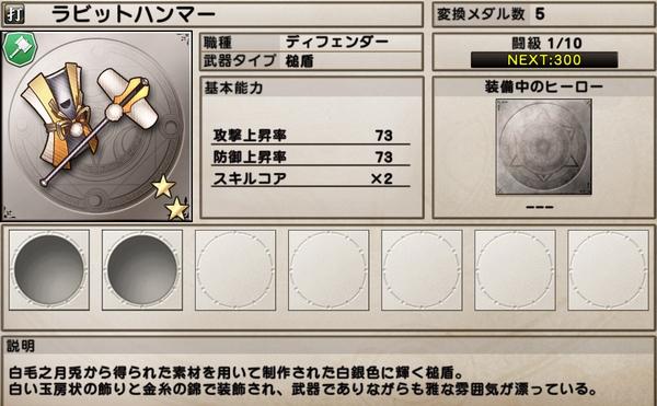 月兎武器錬成 (2)